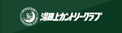 湯田上カントリークラブ
