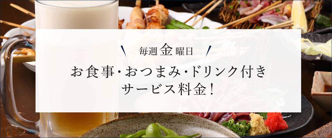 毎週金曜日、お食事・おつまみ・ドリンク付きサービス料金!